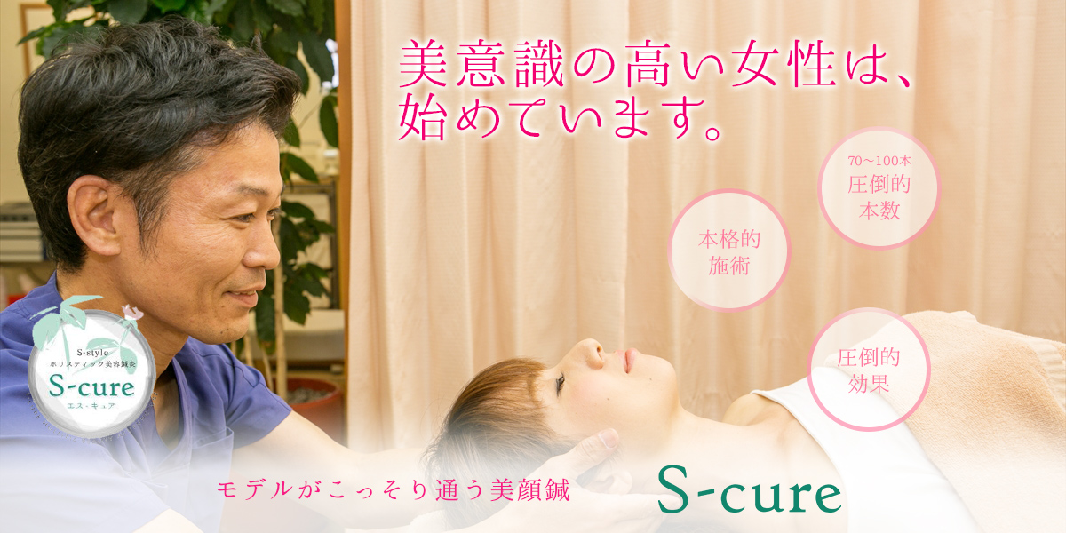 S-cureホリスティック美容鍼灸